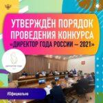 Директор года России